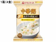 アマノフーズ/中華粥 ホタテの貝柱入り 4食