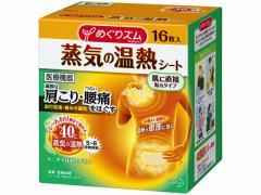 KAO/めぐりズム 蒸気の温熱シート 肌に直接貼るタイプ 16枚