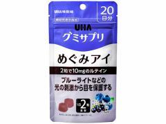 UHA味覚糖/UHAグミサプリ めぐみアイ 20日分 40粒