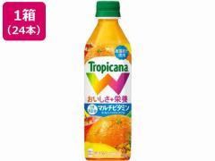 キリンビバレッジ/トロピカーナ Wオレンジブレンド 500ml×24本