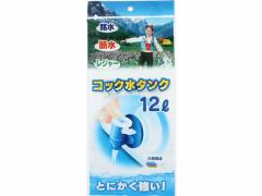 プラテック/折りたたみ水タンク 12L コック付/PK-12