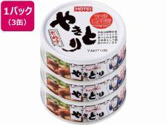 ホテイ/やきとり たれ味 75g×3缶シュリンク
