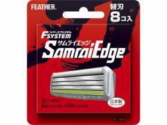 フェザー安全剃刀/エフシステム サムライエッジ替刃 8個入