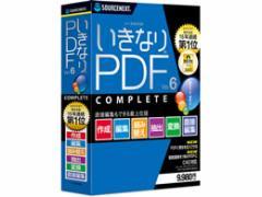 ソースネクスト/いきなりPDF Ver.6 COMPLETE/264090