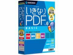 ソースネクスト/いきなりPDF Ver.6 BASIC/264010