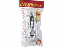 朝日電器/延長コード10M/LPE-110N(W)