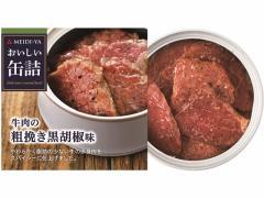 明治屋/おいしい缶詰 牛肉の粗挽き黒胡椒味