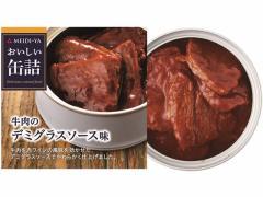 明治屋/おいしい缶詰 牛肉のデミグラスソース味