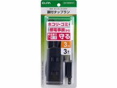 朝日電器/扉付タップ 3個口 3m ブラック/WBT-N3030BBK