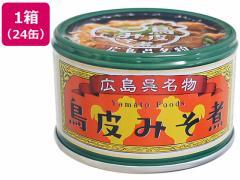 ヤマトフーズ/鳥皮みそ煮 130g×24缶