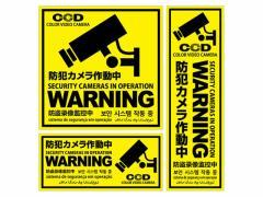 オンスクエア/セキュリティーステッカー/OS-197