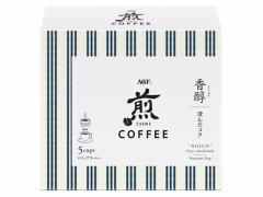 味の素AGF/煎レギュラーコーヒープレミアムドリップ香醇澄んだコク5袋