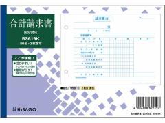ヒサゴ/合計請求書 ヨコ 2枚複写 区分対応/BS619K