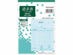 ヒサゴ/請求書 タテ 2枚複写 インボイス対応/BS616T