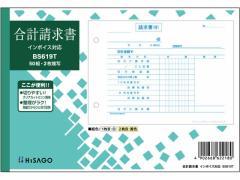 ヒサゴ/合計請求書 ヨコ 2枚複写 インボイス対応/BS619T
