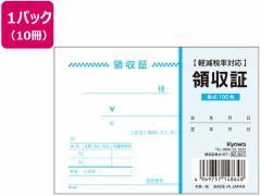 協和紙工/領収証単式 B7 100枚×10冊/62-841
