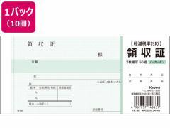 協和紙工/複写領収証 小切手判 50組×10冊/62-840