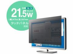 エレコム/プライバシーフィルター 21.5インチ/EF-PFS215W