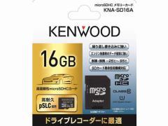 KENWOOD/高耐久SDカード 16GB/KNA-SD16A