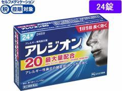 【第2類医薬品】★薬)エスエス製薬/アレジオン20 24錠