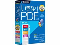ソースネクスト/いきなりPDF Ver.8 BASIC/291560