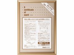 コクヨ/額縁 アルミ 賞状B4 ゴールド/カ-221K