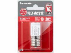 パナソニック/電子点灯管/FE1EF2X