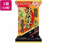 アマノフーズ/いつものおみそ汁贅沢 炒め野菜×10個