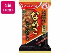 アマノフーズ/いつものおみそ汁贅沢 なめこ×10個