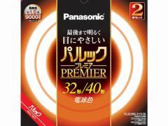 パナソニック/丸形蛍光灯 パルックプレミア32+40形2本 電球色