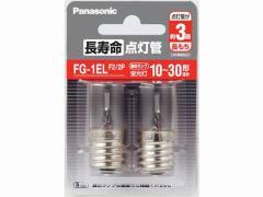 パナソニック/長寿命点灯管 2個入/FG1ELF22P