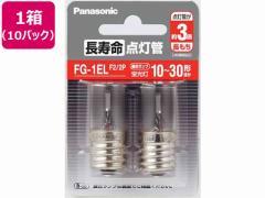 パナソニック/長寿命点灯管 1箱(20個入)/FG1ELF22P