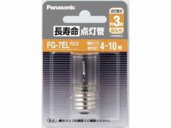 パナソニック/長寿命点灯管/FG7ELF2X