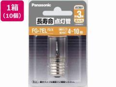 パナソニック/長寿命点灯管 1箱(10個入)/FG7ELF2X