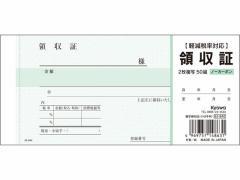 協和紙工/複写領収証 小切手判 50組/62-840