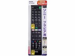 朝日電器/テレビリモコン ソニー用/RC-TV019SO