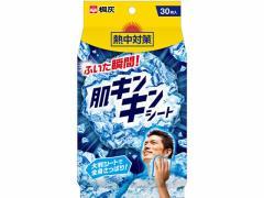 桐灰化学/肌キンキンシート 30枚