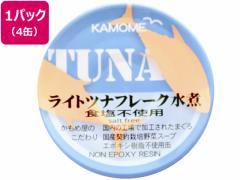 かもめ屋/ライトツナフレーク水煮食塩不使用(国内加工)80g×4缶