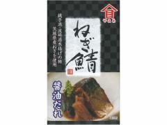 高木商店/ねぎ鯖 醤油だれ