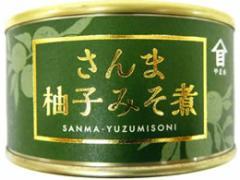 高木商店/さんま 柚子 みそ煮