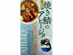 高木商店/アヒージョ 焼き鯖のアヒージョ