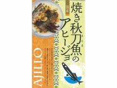 高木商店/アヒージョ 焼き秋刀魚のアヒージョ