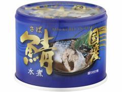 信田缶詰/鯖 水煮 190g
