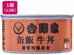 吉野家/吉野家 缶飯牛丼 160g×12缶