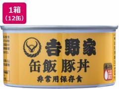 吉野家/吉野家 缶飯豚丼 160g×12缶