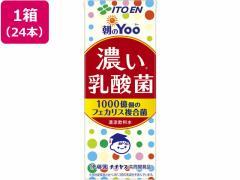 伊藤園/朝のYOO 濃い乳酸菌 200ml×24