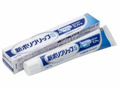 【管理医療機器】グラクソ・スミスクライン/新ポリグリップS 75g