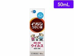 【第3類医薬品】薬)シオノギ/イソジン うがい薬 50mL