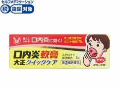 【第(2)類医薬品】★薬)大正製薬/口内炎軟膏 大正クイックケア 5g