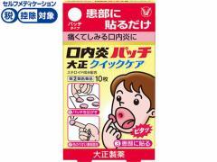 【第(2)類医薬品】★薬)大正製薬/口内炎パッチ 大正クイックケア 10枚